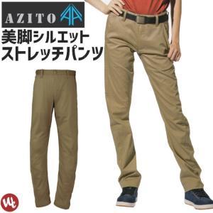 作業服 美脚ストレッチパンツ ノータック AZITO アジト 春夏用 メンズ レディース アイトス AITOZ AZ-7890|workcompany