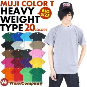 1枚までネコポス可 無地Tシャツ (大寸) シンプル(3L〜5L)男女兼用 ビッグサイズ 20カラー カジュアル ユニフォーム カジュアル|workcompany