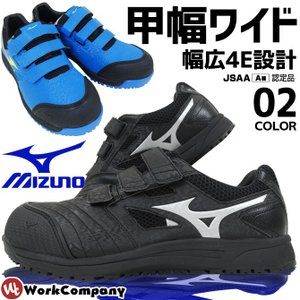 サイズ交換無料 安全靴 スニーカー ミズノ オールマイティFF ベルト ローカット セーフティシューズ C1GA1801 メンズ|workcompany
