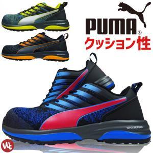 安全靴 スニーカー PUMA(プーマ) CHARGE(チャージ) No.64.210.0 No.64...