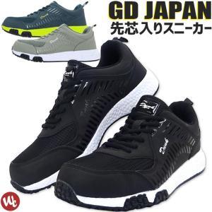 安全靴 スニーカー 超軽量 DN-700 GDジャパン (ジーデージャパン) Dunk メンズ 3カ...