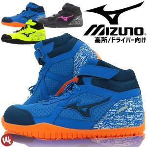 サイズ交換無料 安全靴 スニーカー 24.5〜29.0cm ミズノ(MIZUNO) オールマイティ ALMIGHTY SD13H F1GA1905 ミドルカット ハイカット メンズ 3カラー メッシュ|workcompany