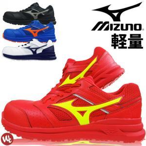 安全靴 ミズノ オールマイティ MIZUNO ALMIGHTY LS2 11L F1GA2100 ローカット メンズ レディースの画像