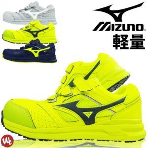 安全靴 ミズノ オールマイティ MIZUNO ALMIGHTY LS2 22L F1GA2101 ローカット メンズ レディース|WorkCompany