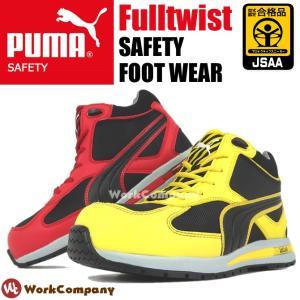 安全靴 ハイカット プーマ セーフティー(PUMA SAFETY) フルツイスト 送料無料|workcompany