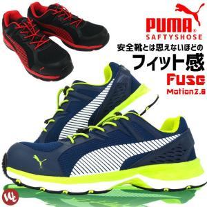 サイズ交換無料 安全靴 スニーカー PUMA FuseMotion2.0 メンズ ローカット セーフティーシューズ (プーマ) 64.230 64.226 送料無料|workcompany