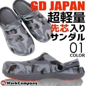 先芯入りサンダル 安全靴 スリッポン カモフラ(GD JAPAN)セーフティーシューズ メンズ GD-071 ドライバー 軽作業 コックシューズ 内装 作業靴|workcompany