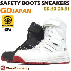 安全靴 ブーツ ジーディージャパン GD JAPAN スニーカー ブーツタイプ セーフティーシューズ GD-50 GD-51|workcompany