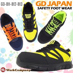 安全靴 スニーカータイプ(GD JAPAN)メッシュタイプ セーフティーシューズ|workcompany