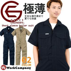 ツナギ 半袖 薄手 春夏用 ジャンプスーツ グレースエンジニアーズ GRACE ENGINEERS GE-125|workcompany