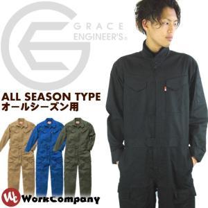 ツナギ 長袖 オールシーズン ジャンプスーツ グレースエンジニアーズ GRACE ENGINEERS つなぎ ツヅキ服 作業服 作業着 通年用 GE-627|workcompany