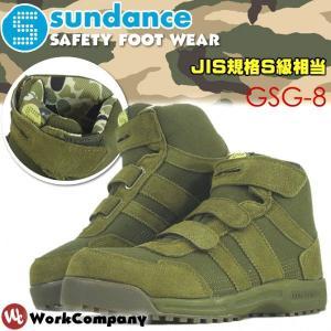 安全靴 ハイカット スニーカー サンダンス 迷彩切替 JIS規格S級相当 セーフティーシューズ(GSG-8)|workcompany
