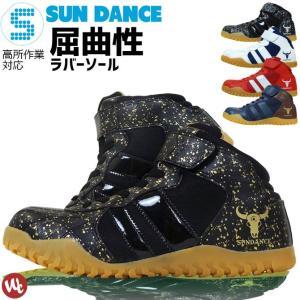 安全靴 スニーカー サンダンス sundance GT-EvoX  セーフティーシューズ ハイカット 高所作業 メンズ 耐油|workcompany