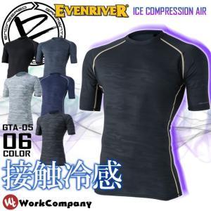 1枚までネコポス可 半袖 クールコンプレッション Tシャツ イーブンリバー EVENRIVER 夏用 GTA-05 メンズ 接触冷感・吸汗速乾・消臭 クールインナー workcompany