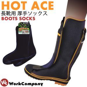 長靴用靴下 長靴インナーソックス ホットエース 発熱保温|workcompany