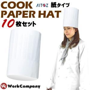 コック帽 使い捨て 厚紙タイプ シェフハット (フリーサイズ)ホワイト/10枚SET|workcompany