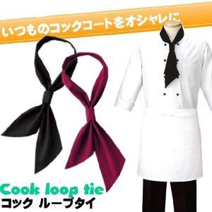 4枚までネコポス可 コック ループタイ(白衣ネクタイ)|workcompany