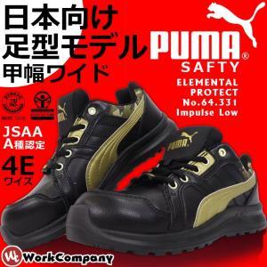 送料無料 安全靴 スニーカー PUMA(プーマ) Impulse Low セーフティーシューズ 作業靴|workcompany