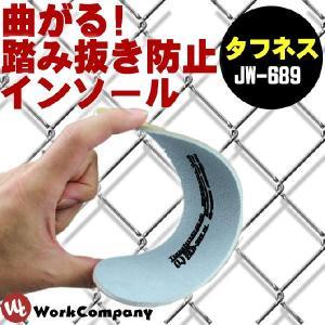 2枚までネコポス可 インソール JW-689 中敷き メンズ タフネス踏み抜きインソール2|workcompany