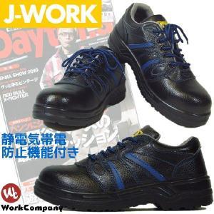 安全靴 ローカット ジェイワーク 静電セーフティーシューズ J-WORK JW753|workcompany