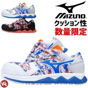限定 安全靴 ミズノ オールマイティ MIZUNO ALMIGHTY HW22L F1GA2001 ローカット マジッテープタイプ|WorkCompany
