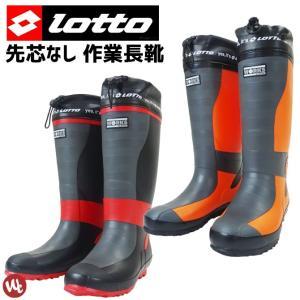 長靴 カラーブーツ LOTTO WORKS (ロット) LW-R2001 先芯なし メンズ 速乾吸汗ライニング アウトドア レインブーツ ラバーブーツ ゴム長靴 作業用長靴 workcompany