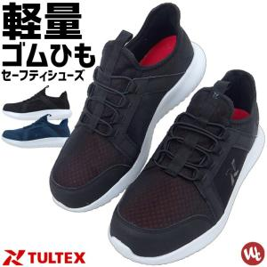 安全靴 スニーカー TULTEX(タルテックス) LX69181 ローカット 2カラー メンズ レディース 軽量 スリップオン セーフティーシューズ 作業靴|workcompany