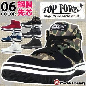 安全靴 メガセーフティ TOP FORM 喜多 MG-5590|workcompany