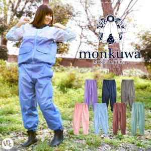 1枚までネコポス可 monkuwa モンクワ ヤッケパンツ MK36105|workcompany
