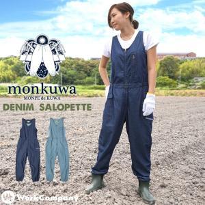 monkuwa(モンクワ) ダンガリーデニムサロペット MK36109 農作業 ワーク ガーデニング|workcompany