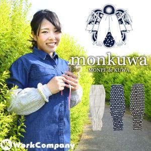 2枚までネコポス可 monkuwa(モンクワ) アームカバー Wガーゼ MK36120 3カラー UVカット 農作業 ガーデニング|workcompany