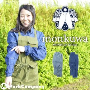 monkuwa(モンクワ) アームカバー デニムタイプ MK36121 2カラー UVカット 農作業 ガーデニング|workcompany