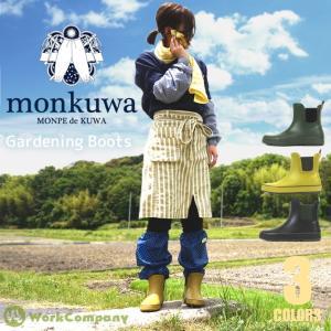 長靴 monkuwa(モンクワ) アグリショートブーツ MK36141 先芯なしタイプ レディース(女性用)|workcompany