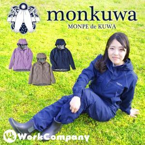 パッカブル レインジャケット monkuwa(モンクワ) MK38170 レディース 3カラー カッパ ガーデニング アウトドア 収納袋付|workcompany