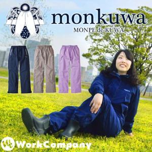 パッカブル レインパンツ monkuwa(モンクワ) MK38171 レディース 3カラー カッパ ガーデニング アウトドア 収納袋付|workcompany