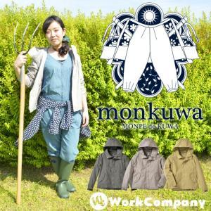 monkuwa(モンクワ) 綿ストレッチワークブルゾン パーカー MK38173 レディース 女性用 UVカット 2カラー 農作業 ガーデニング|workcompany