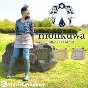 1枚までネコポス可 monkuwa(モンクワ) 綿ストレッチエプロンスカート MK38176 UV 農業 ガーデン レディース 女性用|workcompany