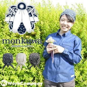 6枚までネコポス可 Wガーゼバンダナキャップ monkuwa(モンクワ) MK38178 レディース 3カラー 手ぬぐい帽子 ガーデニング 農作業|workcompany
