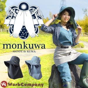 在庫処分セール2090円→1078円 monkuwa モンクワ ダンガリー後メッシュ帽子 MK381...