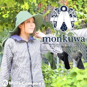 monkuwa(モンクワ) 綿ストレッチ後ろメッシュ帽子 MK38180 3カラー ガーデニング UVカット 日除け 農業 レディース 女性用 帽子|workcompany