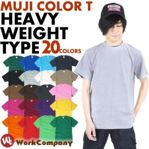 1枚までネコポス可 Tシャツ 無地Tシャツ ムジT シンプル(S〜XL)男女兼用 20カラー|workcompany