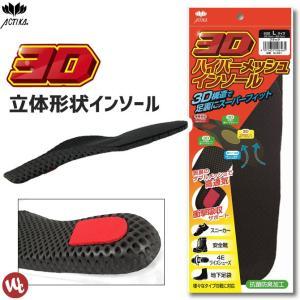 インソール No.621 3Dハイパーメッシュインソール 衝撃吸収中敷き|workcompany