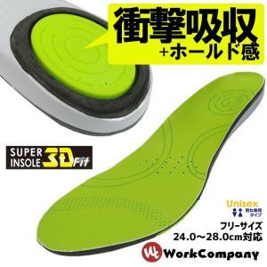 インソール No.7990 スーパーインソール3Dフィット 中敷き メンズ 抗菌 防臭 衝撃吸収|workcompany