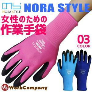 2枚までネコポス可 作業手袋 レディース のらスタイル NSWG-310P 女性用 天然ゴム 背抜き 作業グローブ 農作業 ガーデニング|workcompany