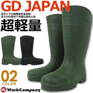 安全長靴 超軽量 先芯入り ウイングラバー (GD JAPAN) RB-077 アウトドア 農作業|workcompany