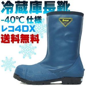 冷蔵庫長靴 防寒長靴 レコ4DX(-40℃対応仕様) workcompany