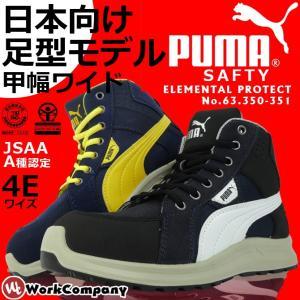 サイズ交換無料 安全靴 スニーカー PUMA(プーマ) Rider Mid ライダーミッド セーフティーシューズ ミッドカット|workcompany