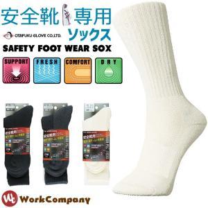 靴下 安全靴用 メンズ (おたふく) 2足組|workcompany