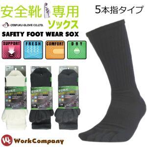 靴下 安全靴用 5本指靴下 2足組 おたふく手袋|WorkCompany