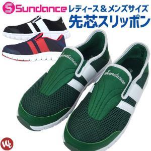 安全靴 スリッポンタイプ 踵踏み スニーカー サンダンス(SUNDANCE) SL-250 セーフティーシューズ メンズ レディース|workcompany